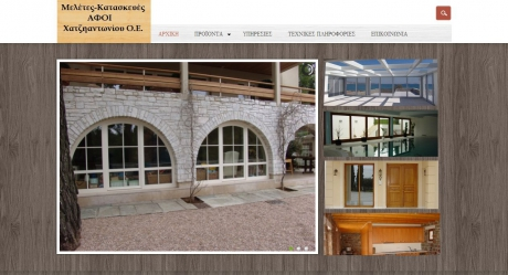 Website design for wooden doors, windows etc. xylinaparathyra-koufomata.gr