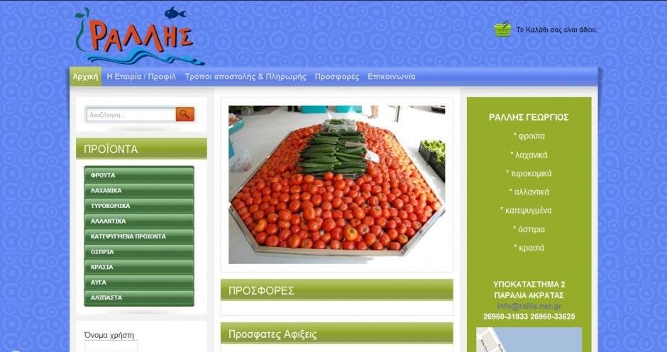 Online shop with vegetables and frozen food