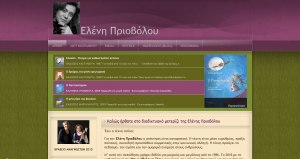 website creation for online bastion of Helen Priovolou