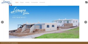 Site construction for cottages in Koufonisia