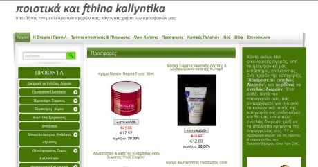online store of cosmetics for woman, man and child.